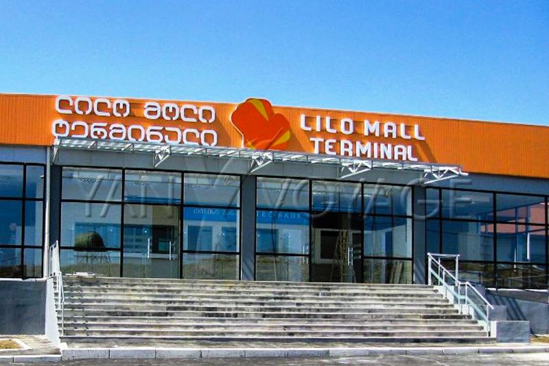 مرکز خرید لیلو مال در تفلیس از مراکز خرید تفلیس گرجستان